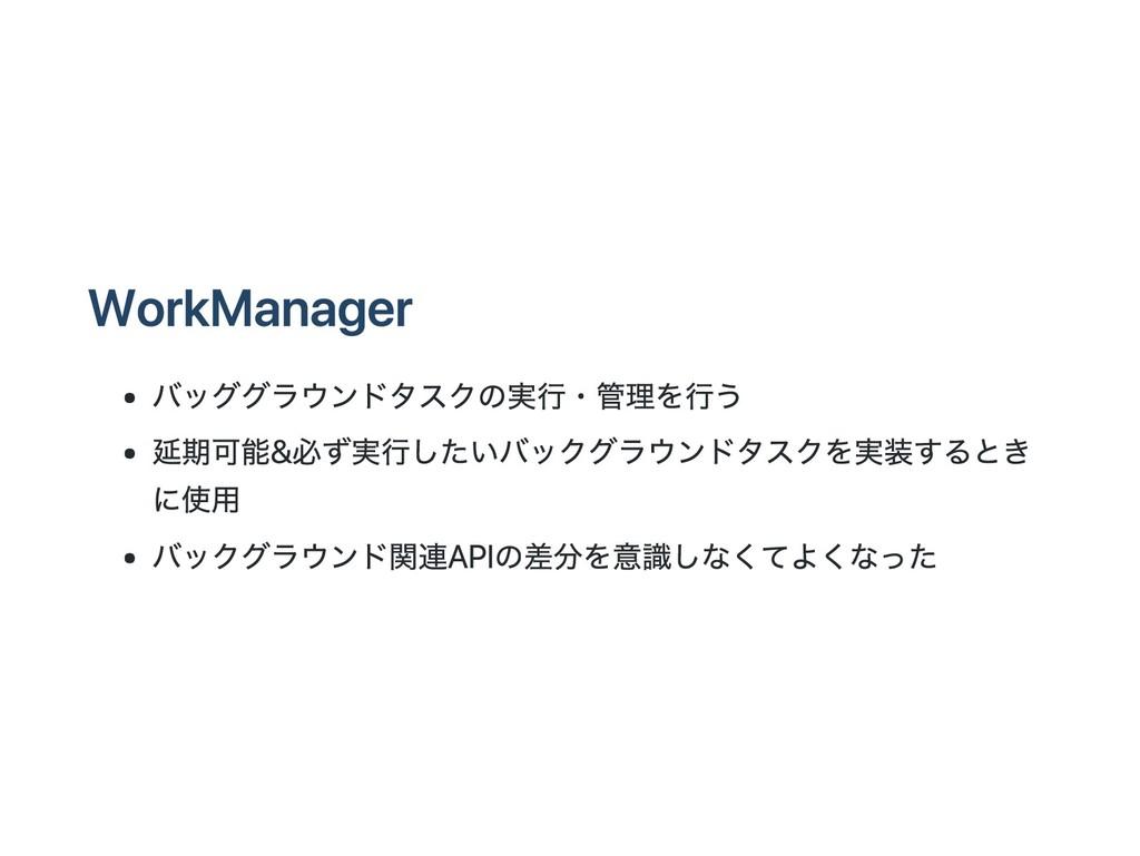 WorkManager バッググラウンドタスクの実行・管理を行う 延期可能&必ず実行したいバッ...