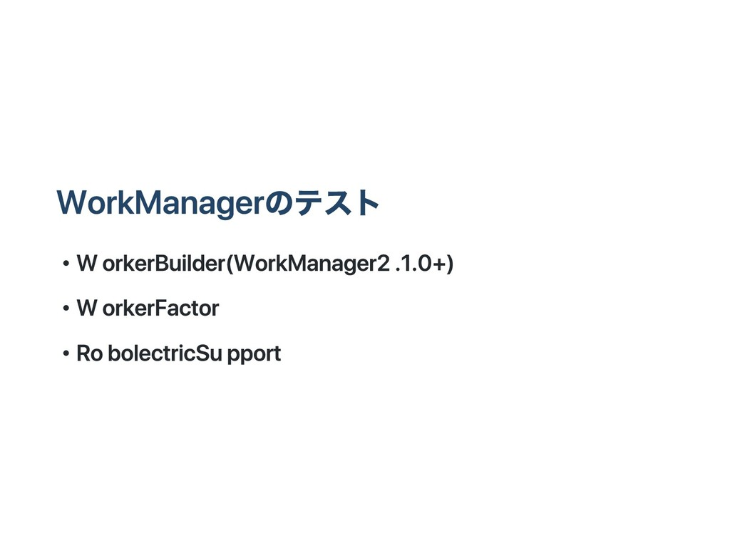 WorkManagerのテスト ・ WorkerBuilder(WorkManager 2.1...