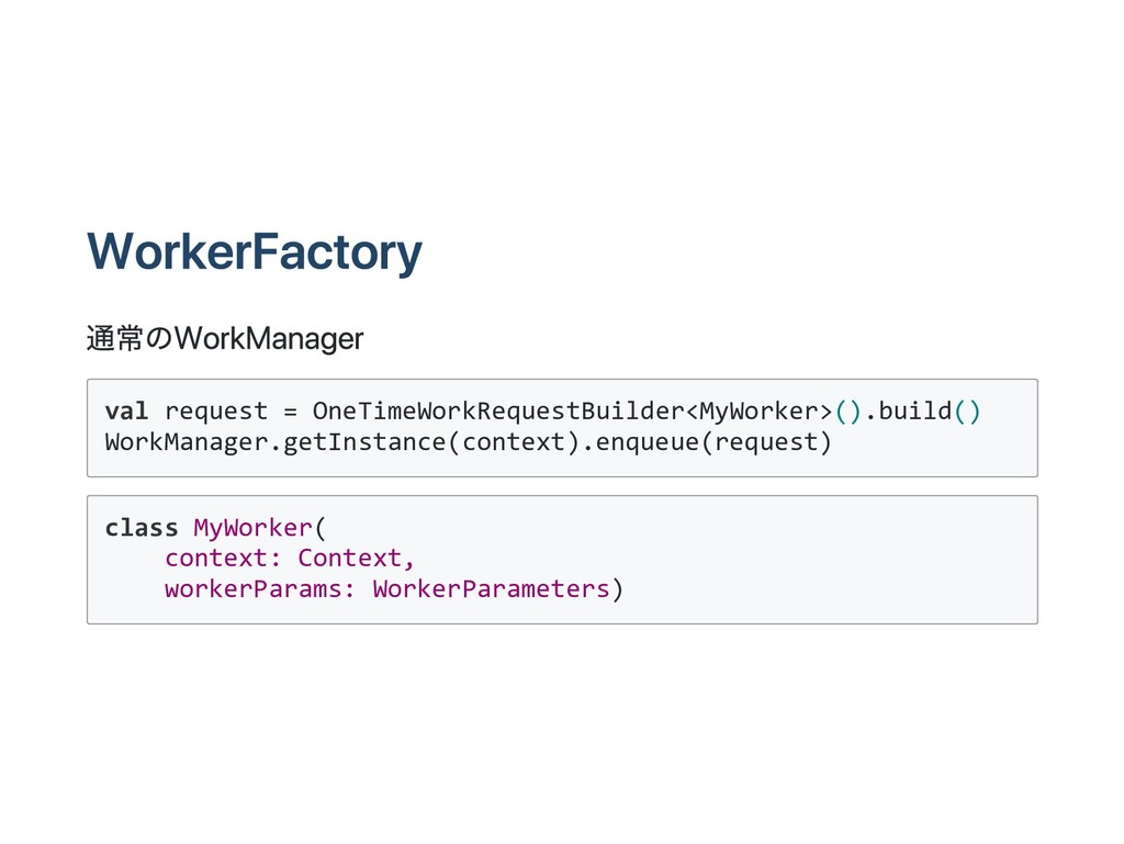 WorkerFactory 通常のWorkManager val request = OneT...