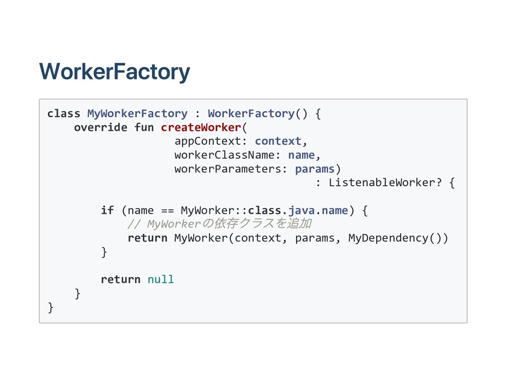 WorkerFactory class MyWorkerFactory : WorkerFac...