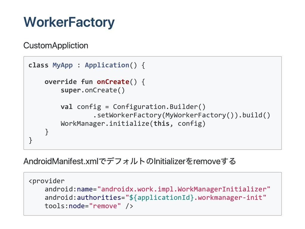 WorkerFactory Custom Appliction class MyApp : A...