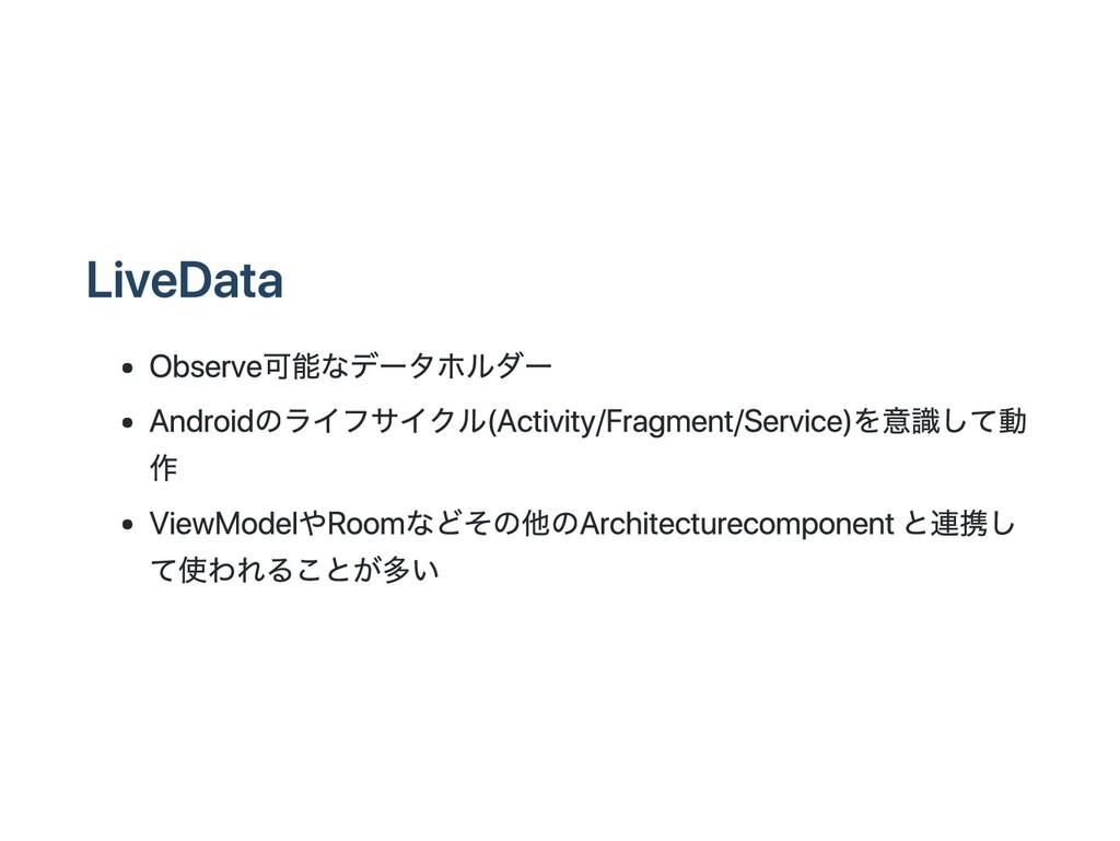 LiveData Observe可能なデータホルダー Androidのライフサイクル(Acti...