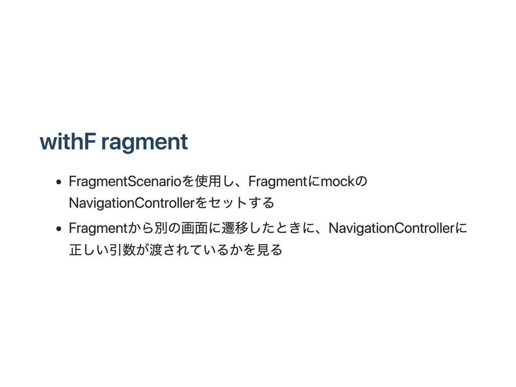 with Fragment FragmentScenarioを使用し、Fragmentにmoc...