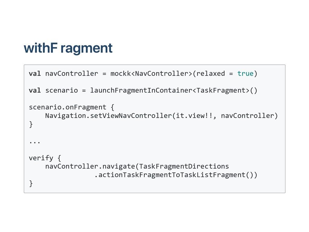 with Fragment val navController = mockk<NavCont...