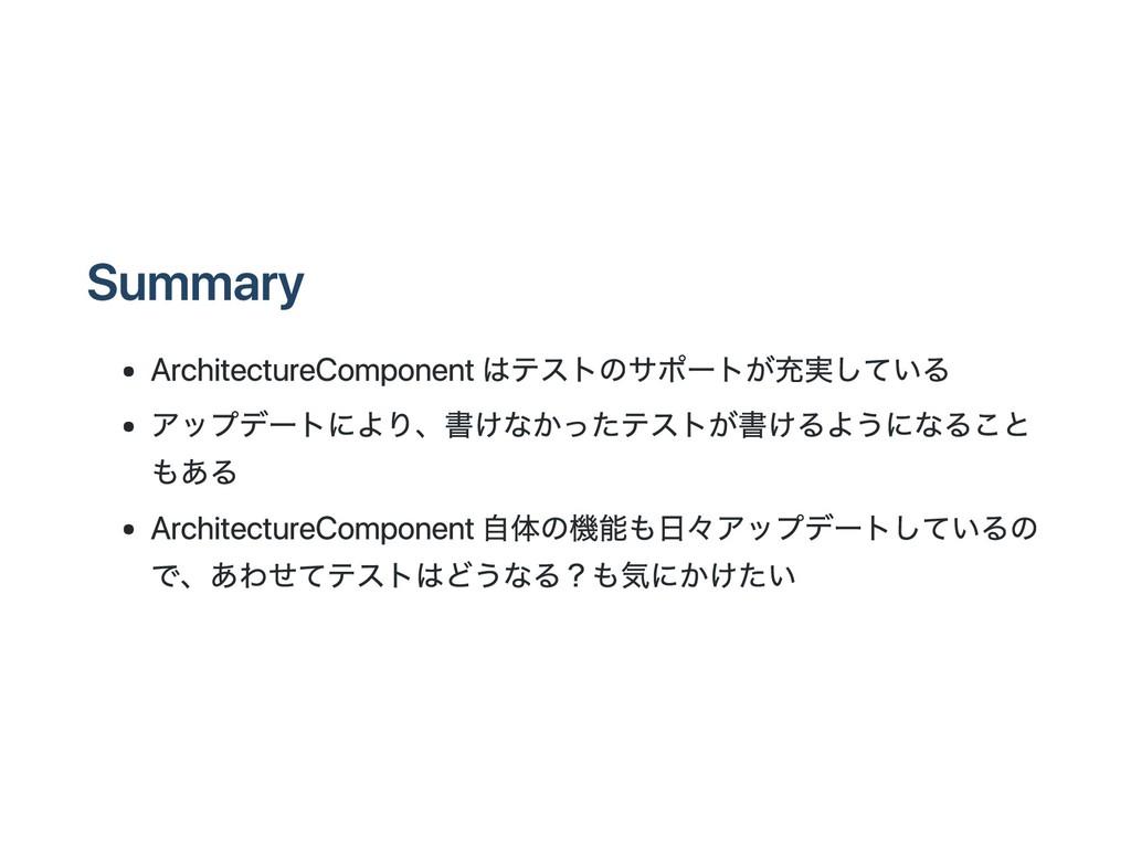 Summary Architecture Componentはテストのサポートが充実している ...