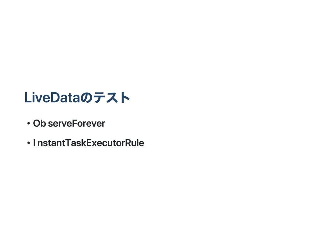 LiveDataのテスト ・ ObserveForever ・ InstantTaskExec...