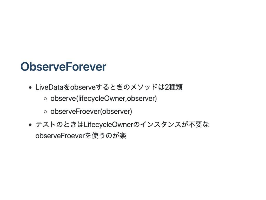 ObserveForever LiveDataをobserveするときのメソッドは2種類 ob...