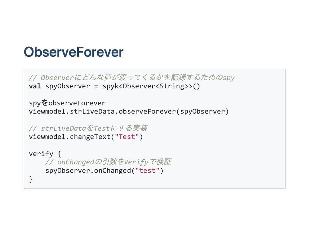 ObserveForever // Observer にどんな値が渡ってくるかを記録するための...