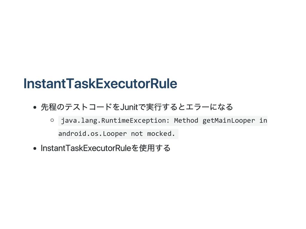 InstantTaskExecutorRule 先程のテストコードをJunitで実行するとエラ...