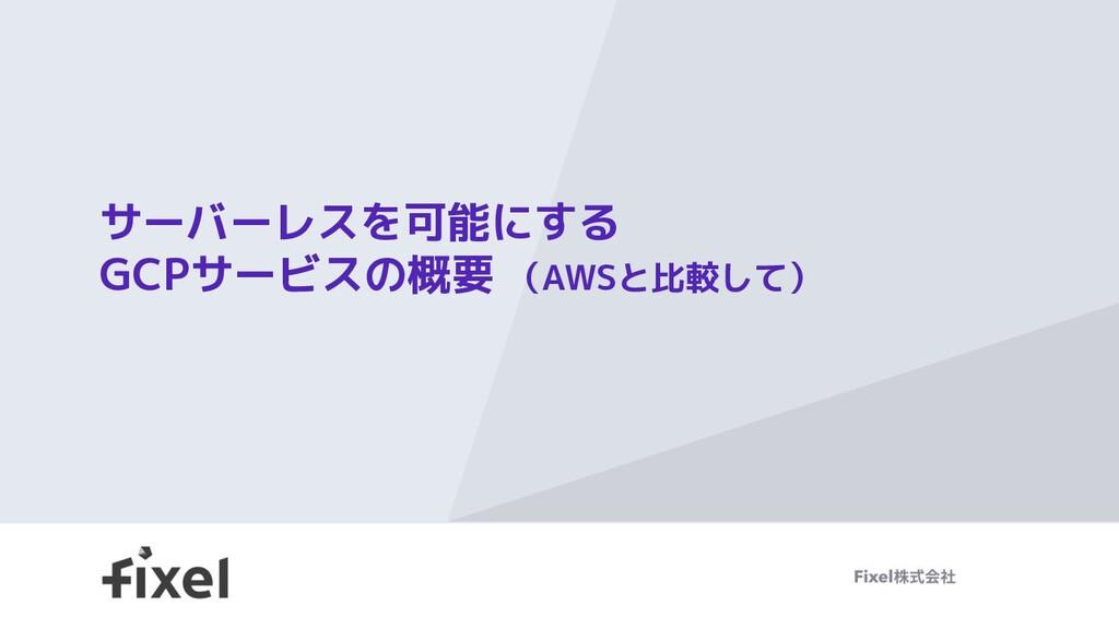 サーバーレスを可能にする GCPサービスの概要 (AWSと比較して)