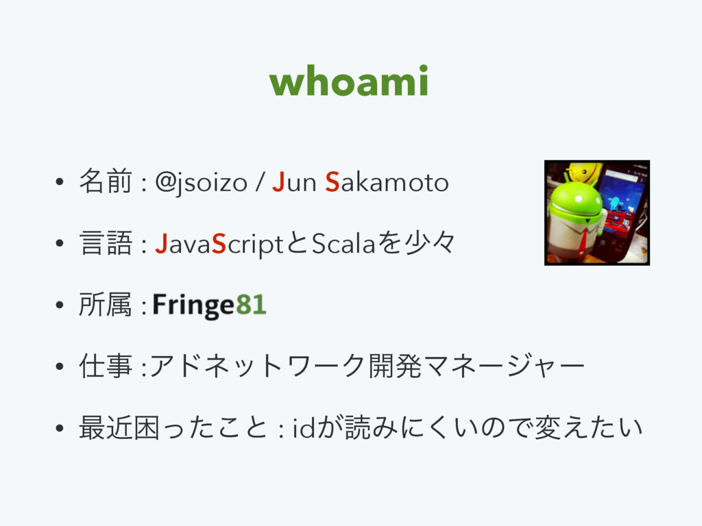whoami • ໊લ : @jsoizo / Jun Sakamoto • ݴޠ : Jav...