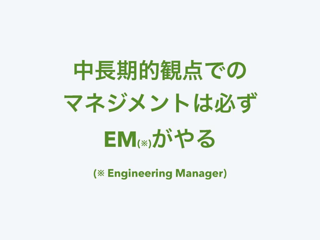 தظత؍Ͱͷ Ϛωδϝϯτඞͣ EM(※) ͕Δ (※ Engineering Man...