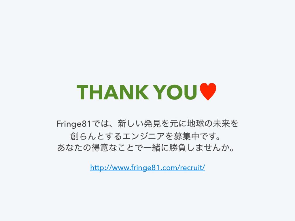 THANK YOU— Fringe81Ͱɺ৽͍͠ൃݟΛݩʹٿͷະདྷΛ ΒΜͱ͢ΔΤϯδχ...