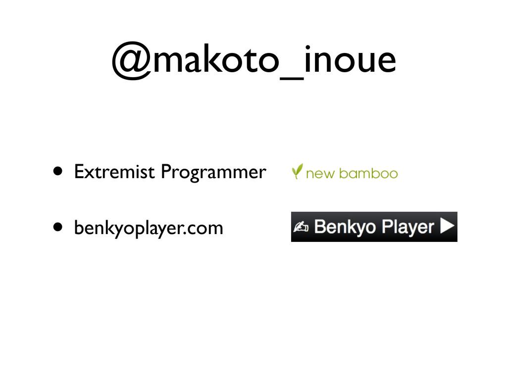 @makoto_inoue • benkyoplayer.com • Extremist Pr...