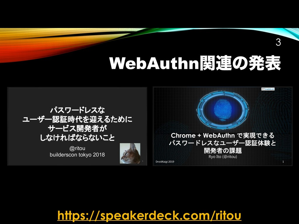 WebAuthnؔ࿈ͷൃද !3 https://speakerdeck.com/ritou