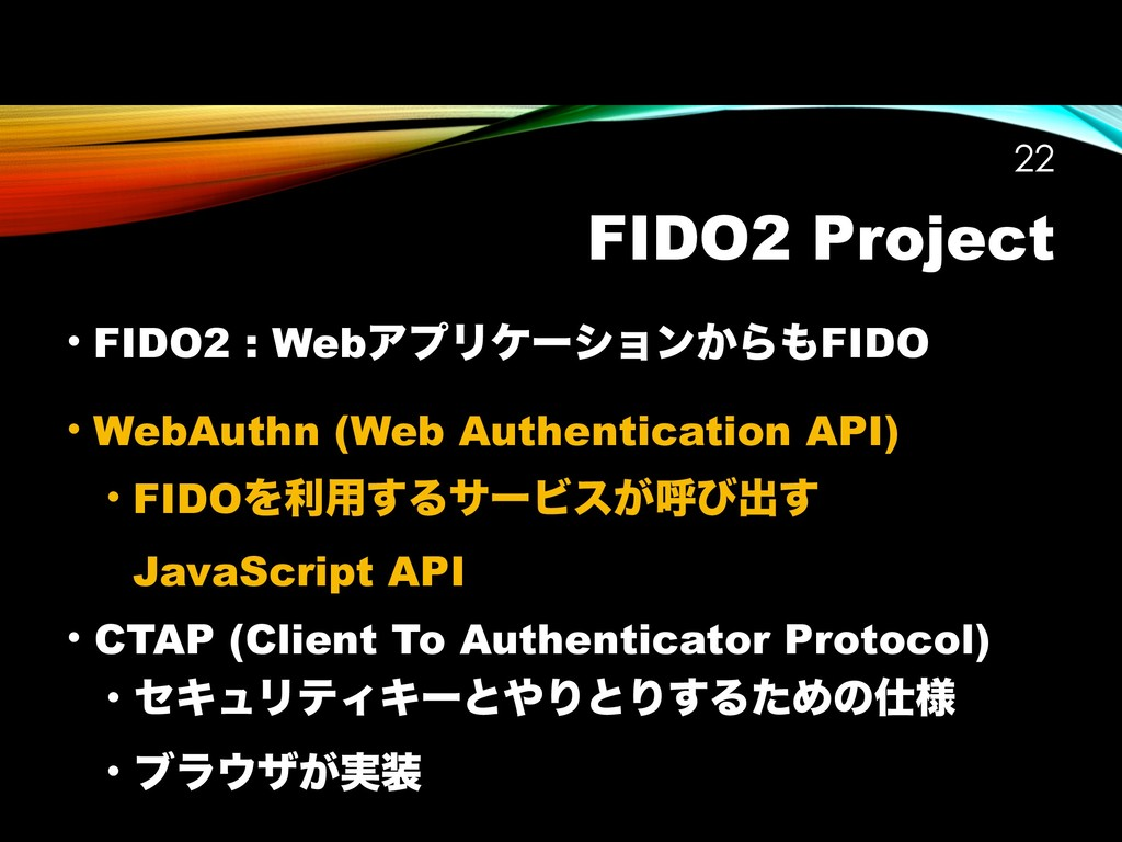 FIDO2 Project • FIDO2 : WebΞϓϦέʔγϣϯ͔Β΋FIDO • We...