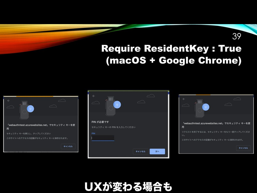 Require ResidentKey : True (macOS + Google Chro...