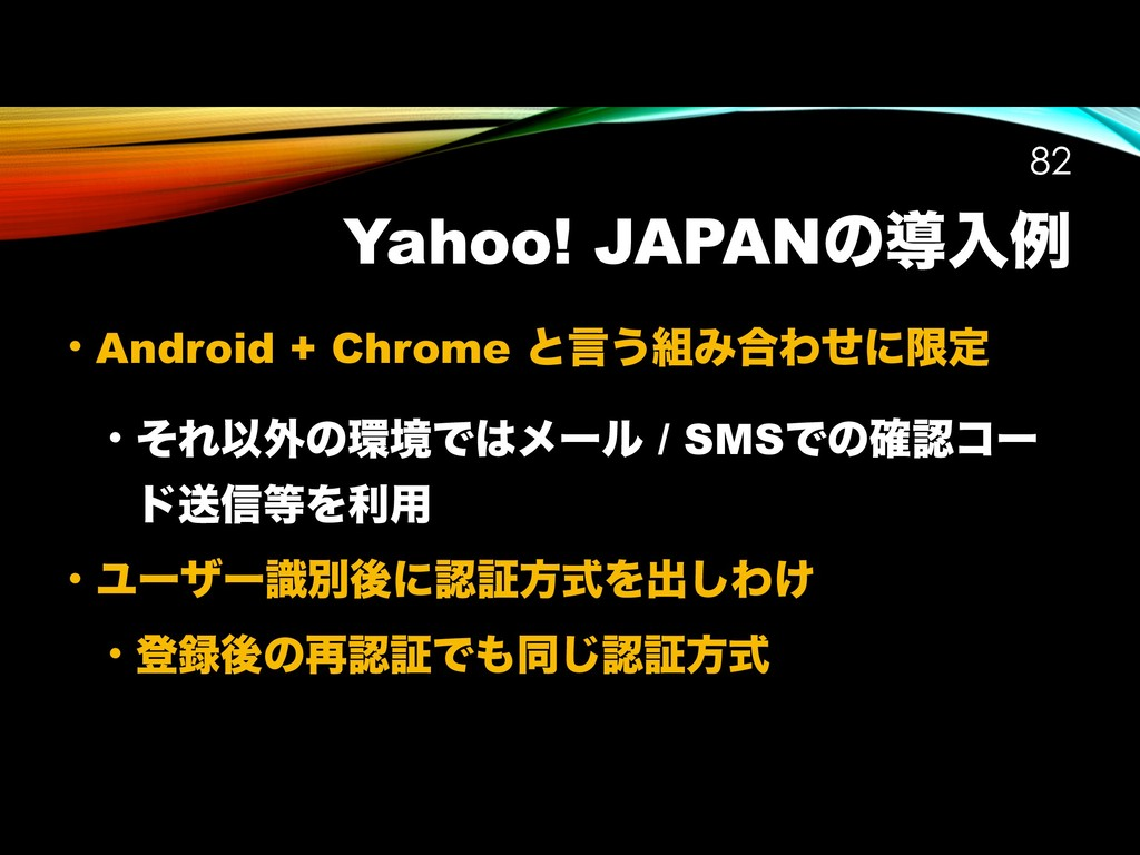 Yahoo! JAPANͷಋೖྫ • Android + Chrome ͱݴ͏૊Έ߹Θͤʹݶఆ...