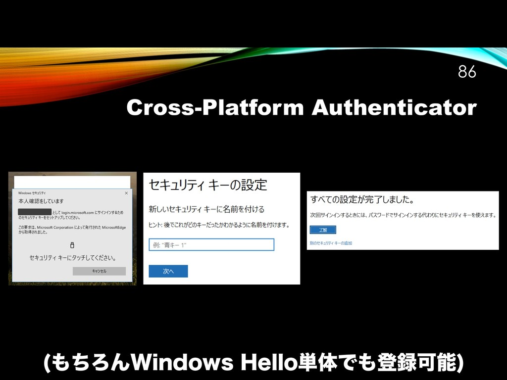 Cross-Platform Authenticator !86 ΋ͪΖΜ8JOEPXT)F...