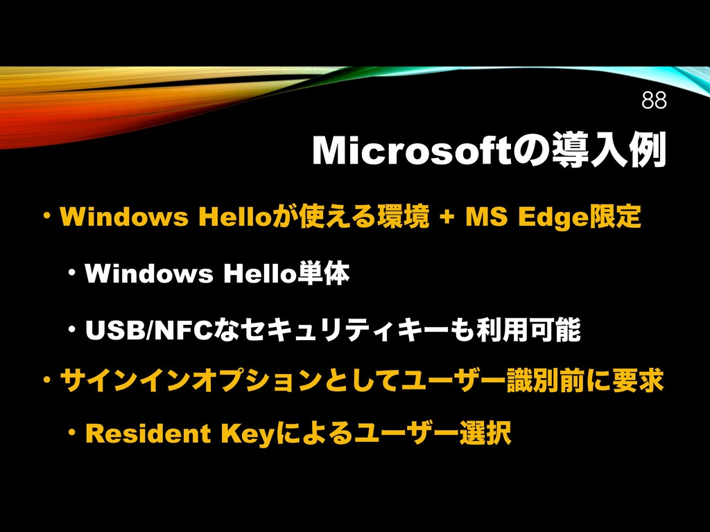 Microsoftͷಋೖྫ • Windows Hello͕࢖͑Δ؀ڥ + MS Edgeݶఆ...