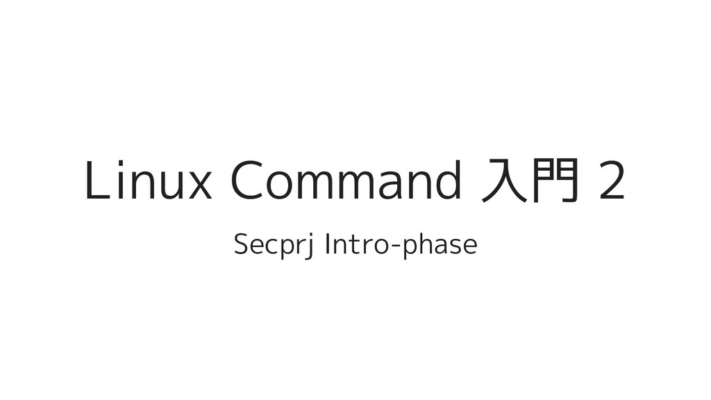 Linux Command 入門 2 Secprj Intro-phase