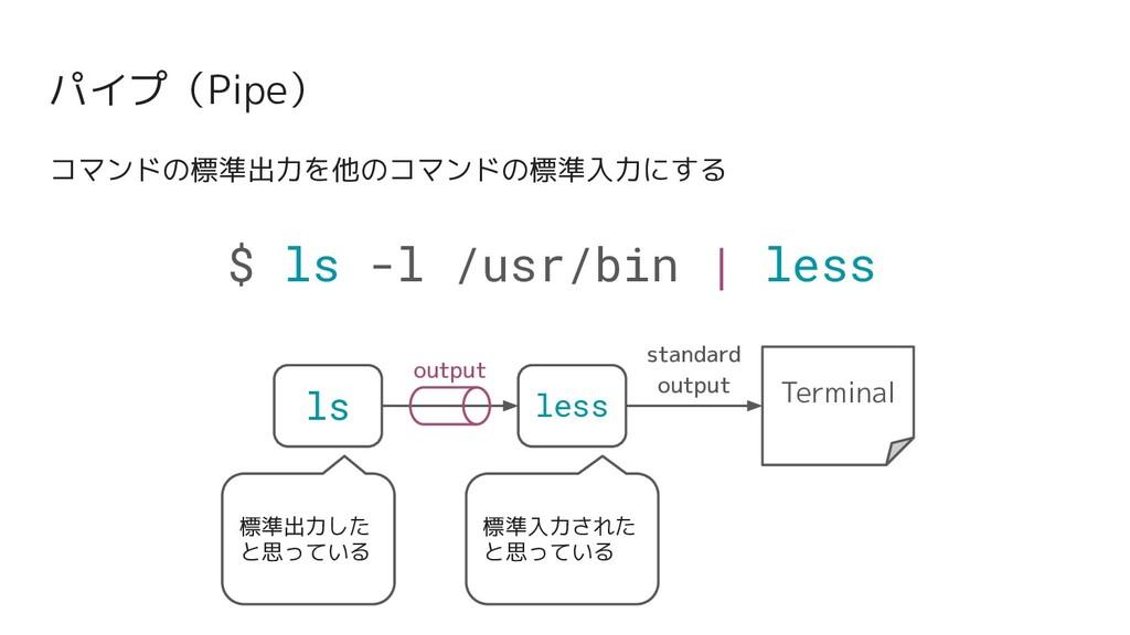 パイプ(Pipe) コマンドの標準出力を他のコマンドの標準入力にする $ ls -l /usr...