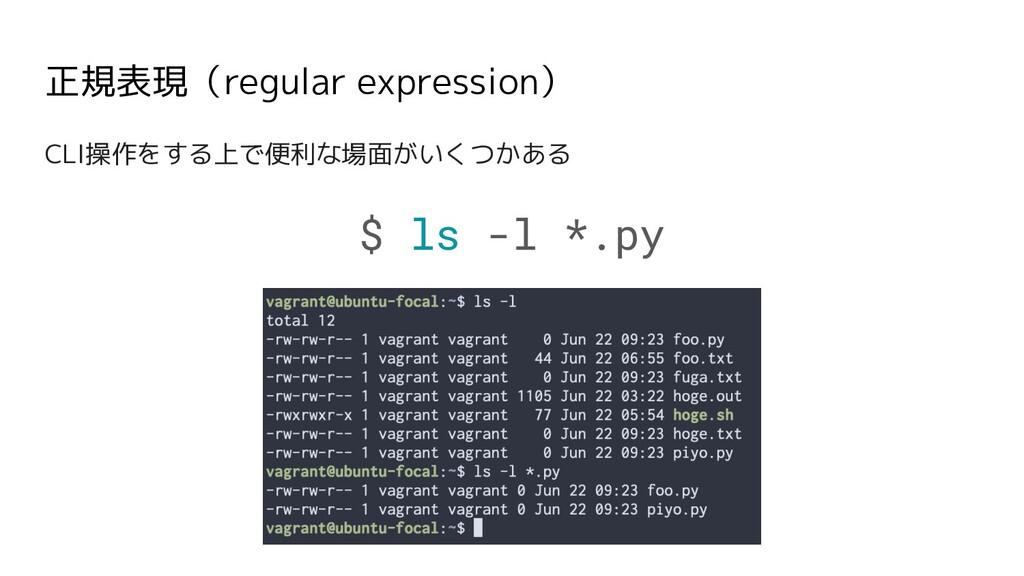 正規表現(regular expression) CLI操作をする上で便利な場面がいくつかある...