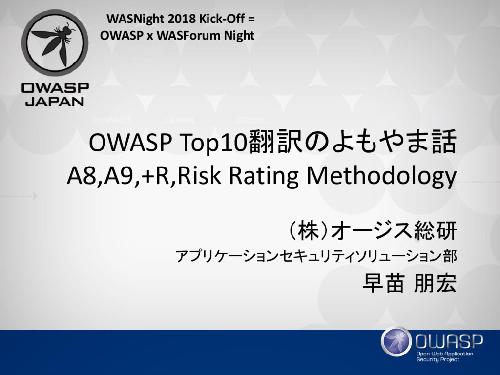 OWASP Top10翻訳のよもやま話 A8,A9,+R,Risk Rating Method...