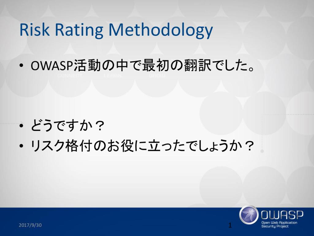 Risk Rating Methodology • OWASP活動の中で最初の翻訳でした。 •...
