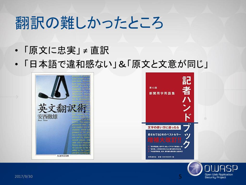 翻訳の難しかったところ • 「原文に忠実」 ≠ 直訳 • 「日本語で違和感ない」&「原文と文意...