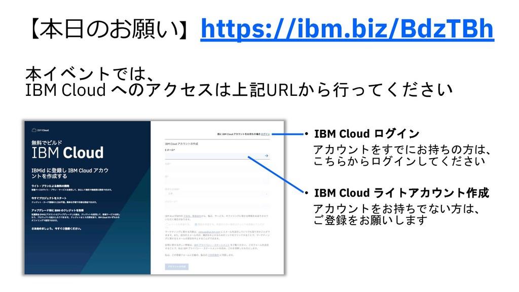 本イベントでは、 IBM Cloud へのアクセスは上記URLから行ってください https:...