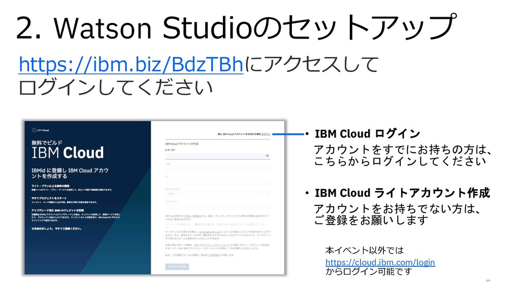 49 2. Watson Studioのセットアップ https://ibm.biz/BdzT...