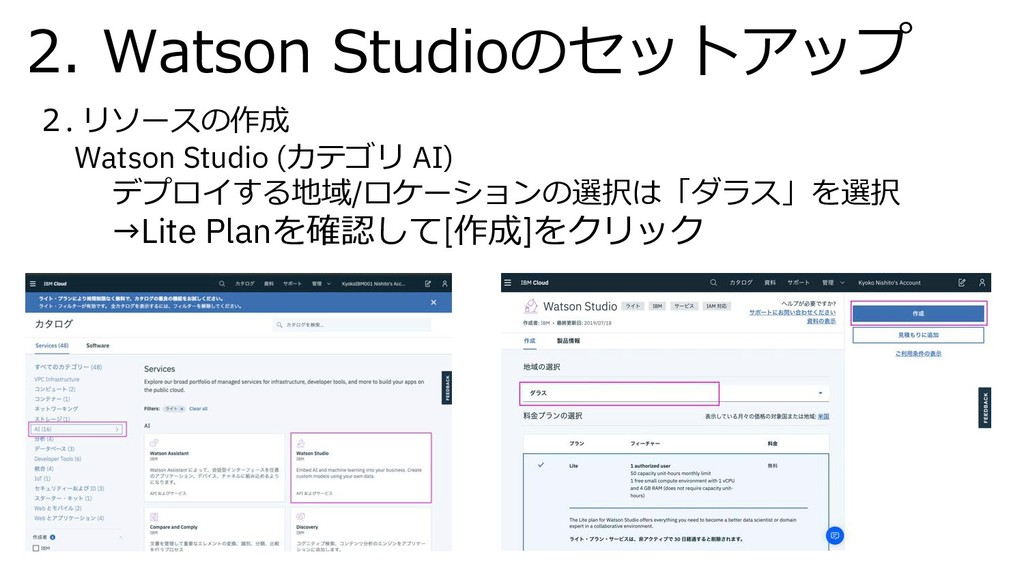 2. リソースの作成 Watson Studio (カテゴリ AI) デプロイする地域/ロケー...