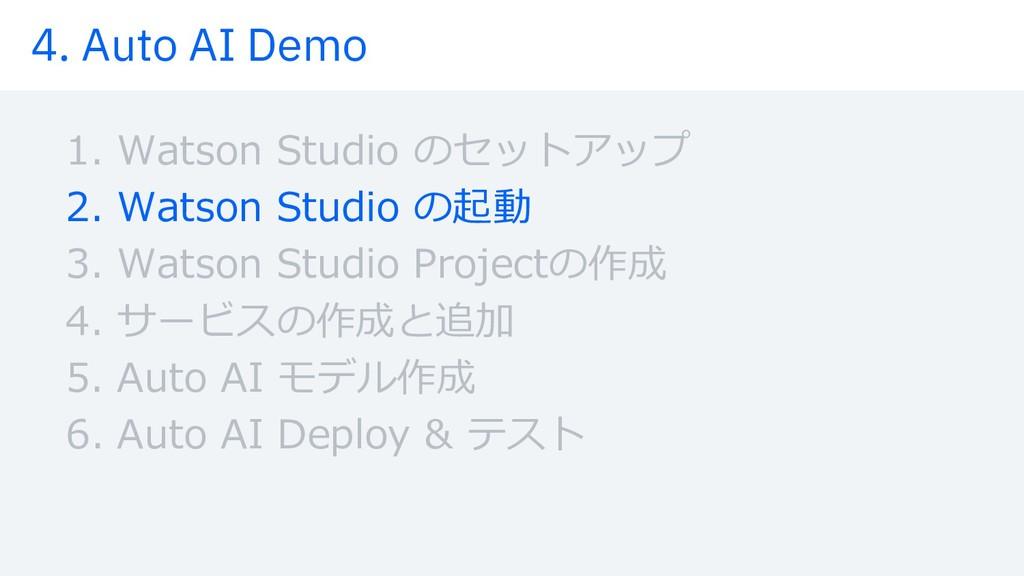 4. Auto AI Demo 1. Watson Studio のセットアップ 2. Wat...