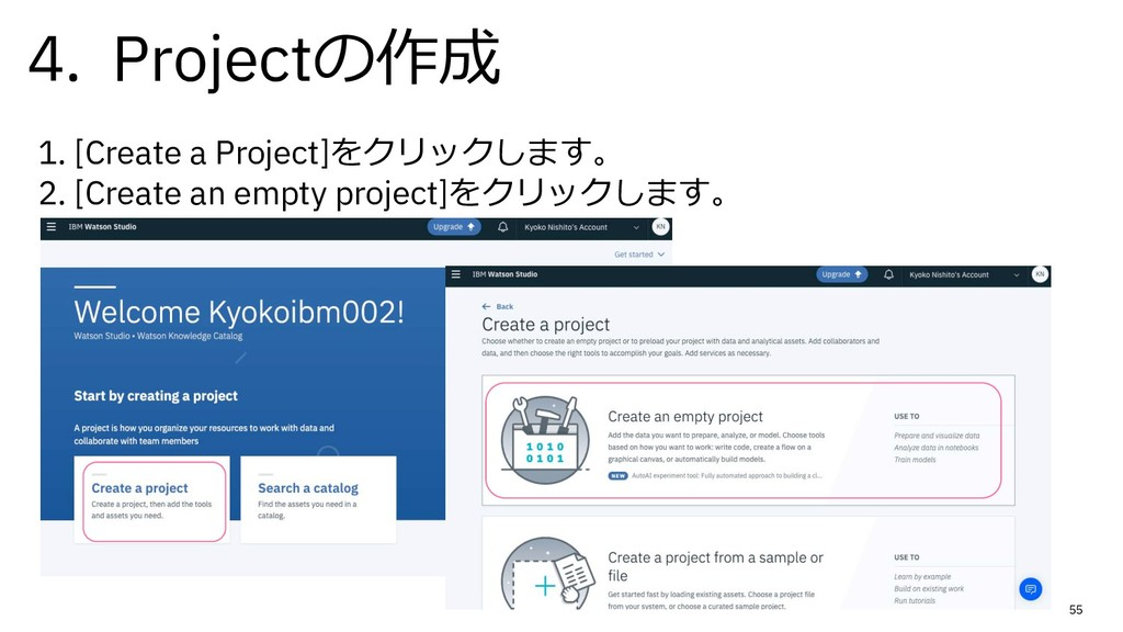 55 1. [Create a Project]をクリックします。 2. [Create an...