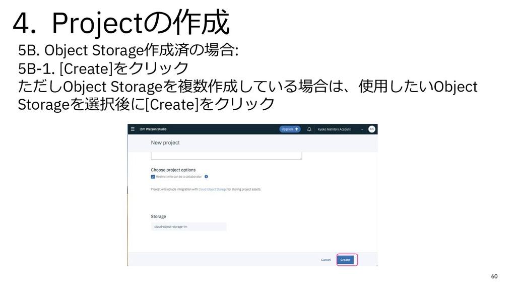 4. Projectの作成 60 5B. Object Storage作成済の場合: 5B-1...