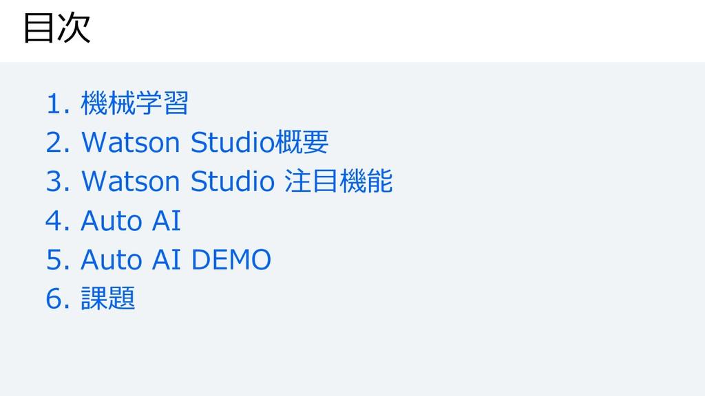 ⽬次 1. 機械学習 2. Watson Studio概要 3. Watson Studio ...