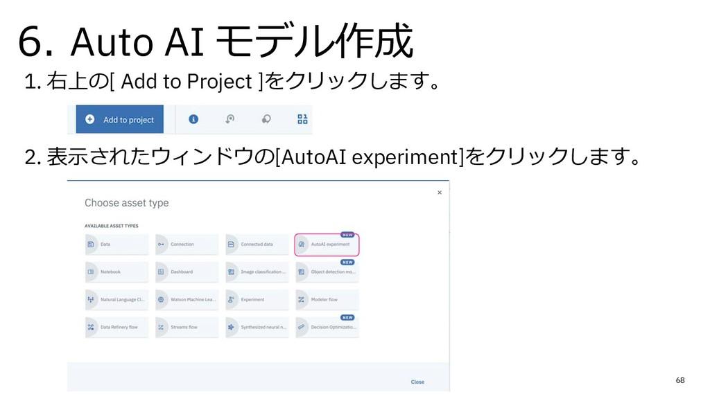 6. Auto AI モデル作成 68 1. 右上の[ Add to Project ]をクリ...