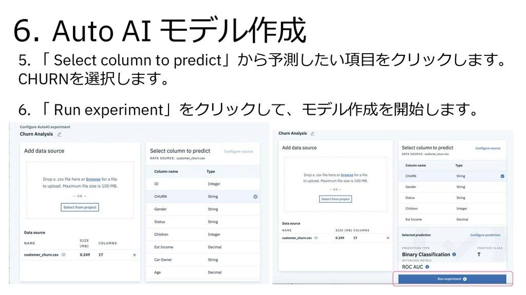 6. Auto AI モデル作成 71 5. 「 Select column to predi...