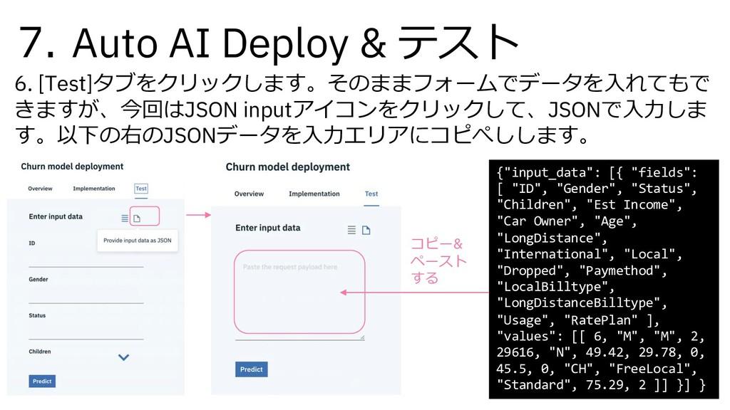 7. Auto AI Deploy & テスト 6. [Test]タブをクリックします。そのま...