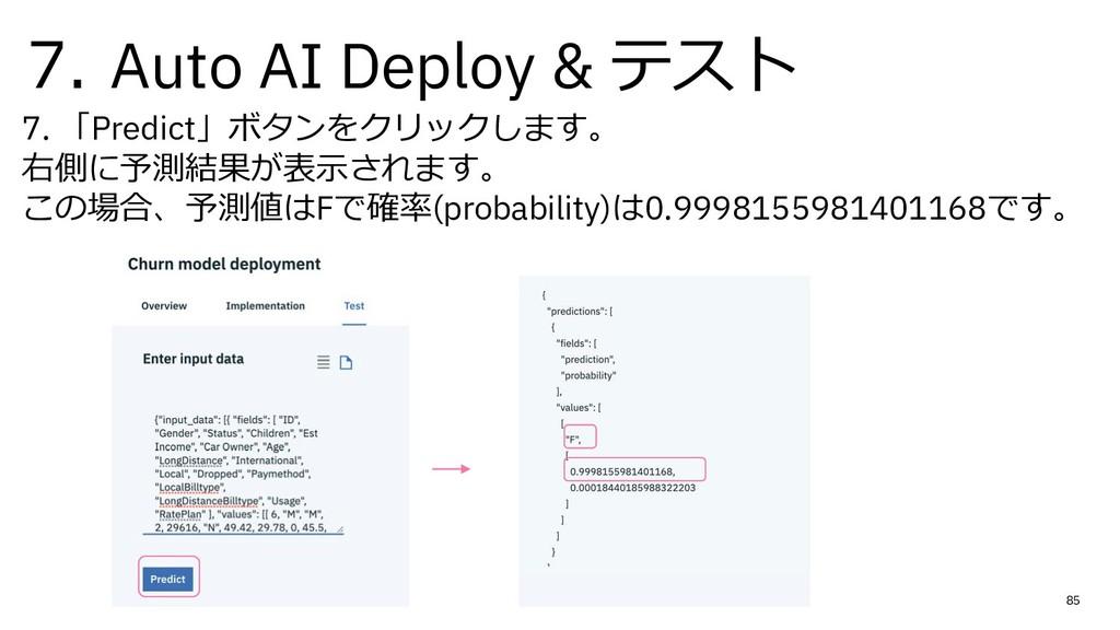 7. Auto AI Deploy & テスト 7. 「Predict」ボタンをクリックします...