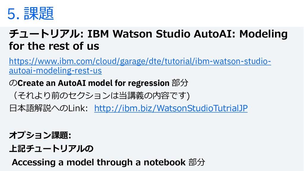 5. 課題 チュートリアル: IBM Watson Studio AutoAI: Modeli...
