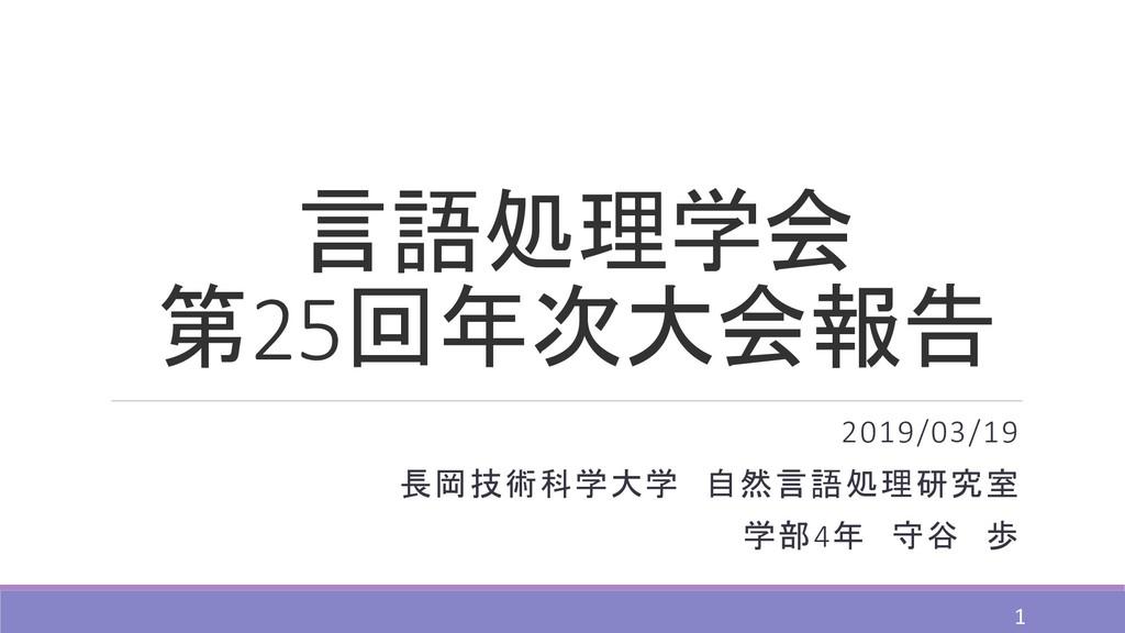 言語処理学会 第25回年次大会報告 2019/03/19 長岡技術科学大学 自然言語処理研究室...