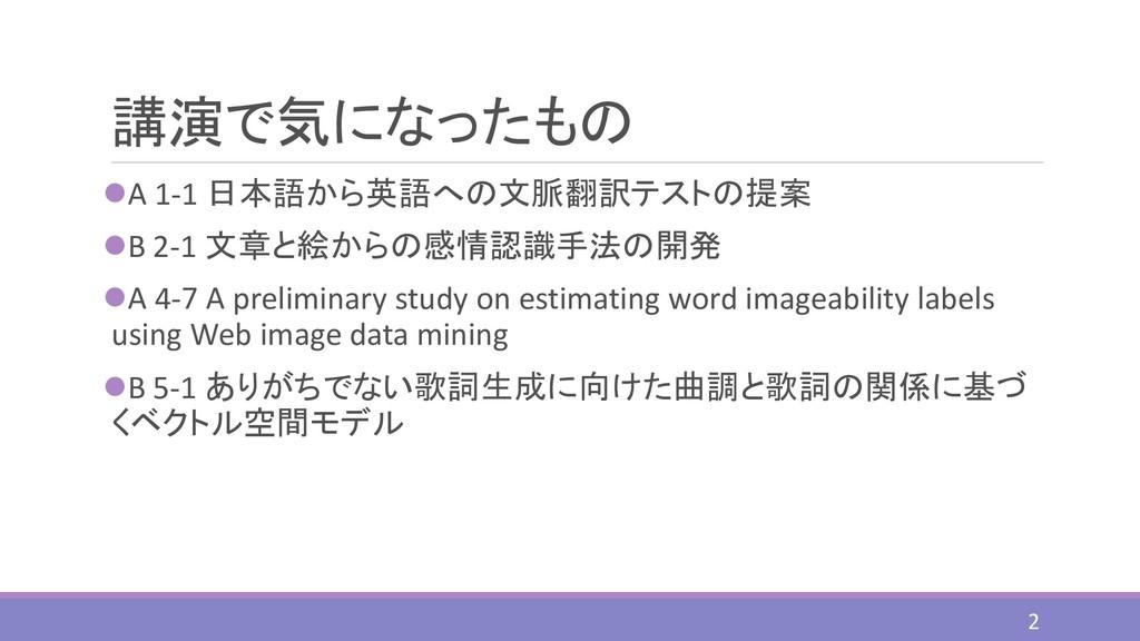 講演で気になったもの ⚫A 1-1 日本語から英語への文脈翻訳テストの提案 ⚫B 2-1 文章...