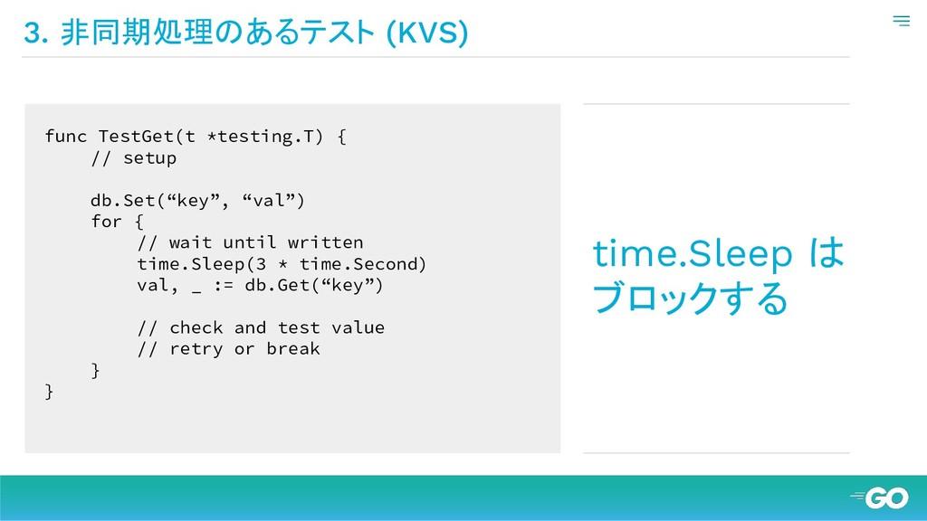 3. 非同期処理のあるテスト (KVS) func TestGet(t *testing.T)...