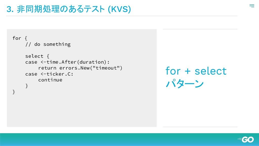 3. 非同期処理のあるテスト (KVS) for { // do something sele...