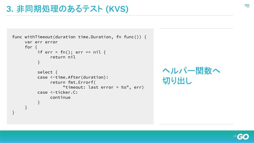 3. 非同期処理のあるテスト (KVS) func withTimeout(duration ...