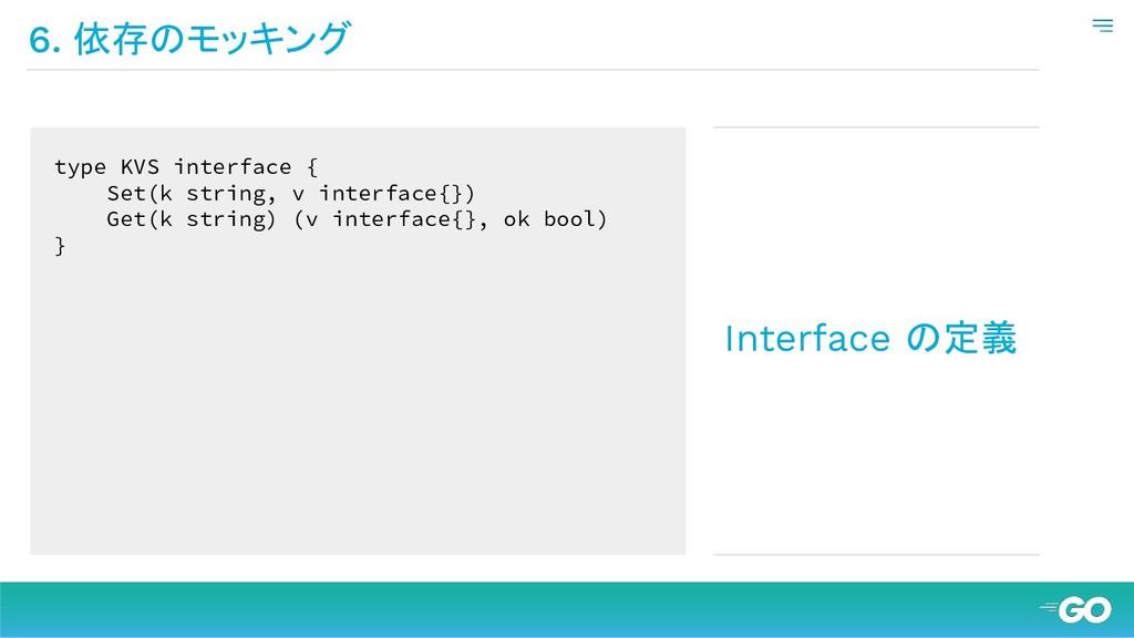 6. 依存のモッキング type KVS interface { Set(k string, ...
