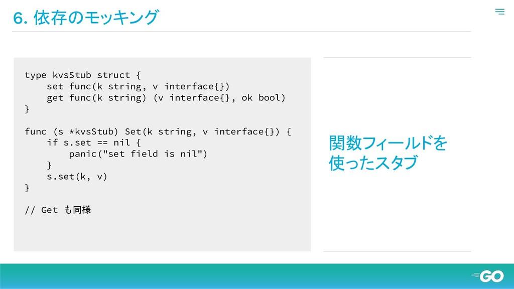 6. 依存のモッキング type kvsStub struct { set func(k st...