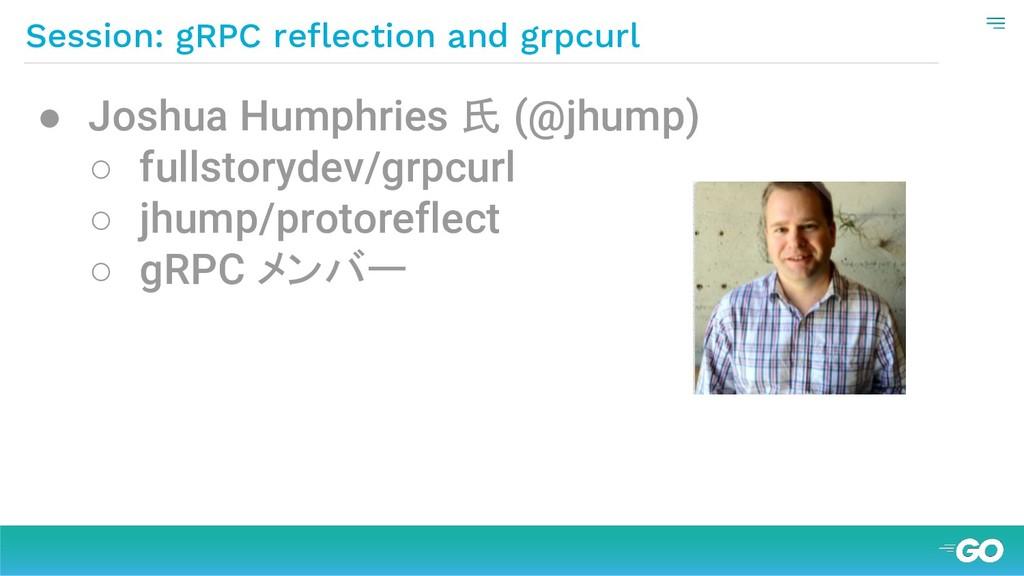Session: gRPC reflection and grpcurl ● Joshua H...